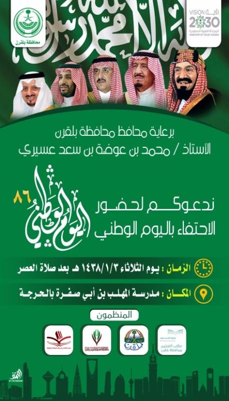 احتفال مدرسة ملهب بن ابي صفرة بالعيد الوطني