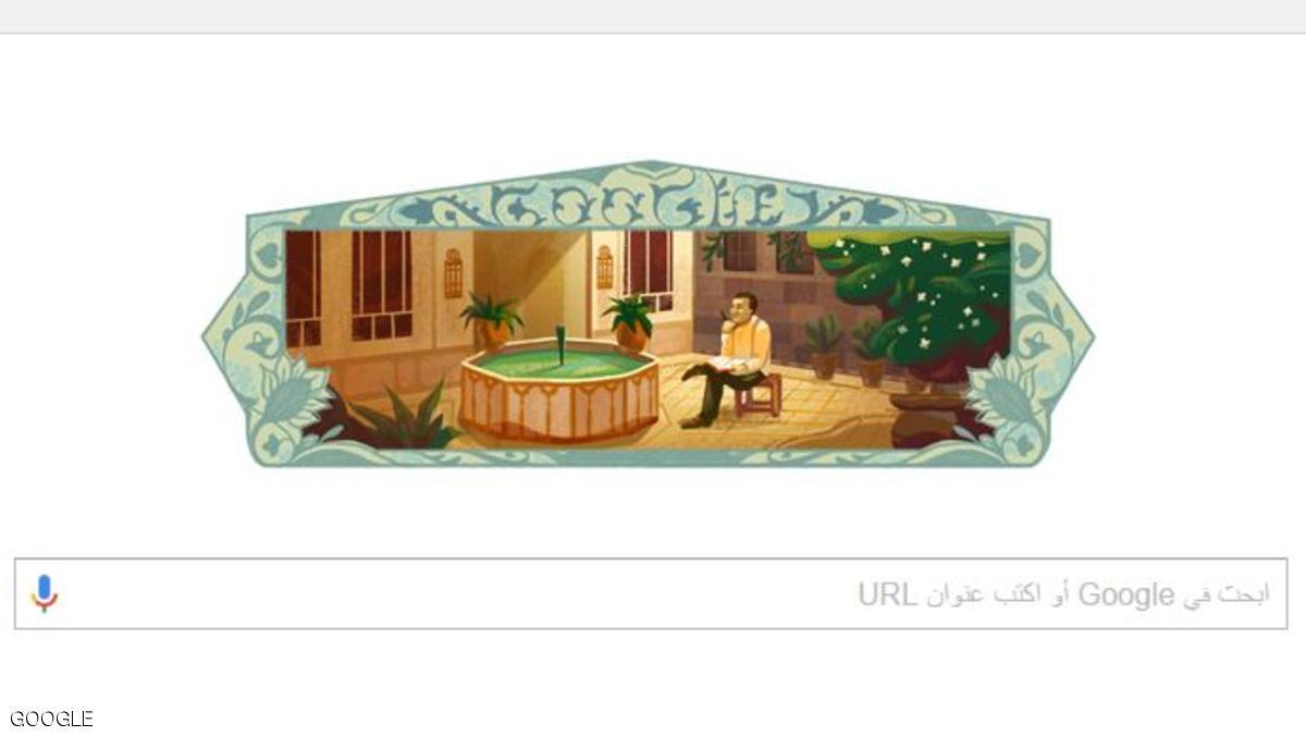 احتفى جوجل بالشاعر نزار قباني (1)