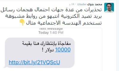احذر هذه الرسائل تهدد حساباتك بالاختراق (1)