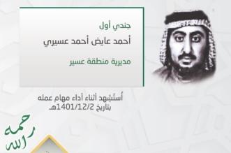 صورة متداولة.. أحمد عسيري اِستُشهد قبل 36 عاماً ولايزال اسمه محفوراً بسجلّات الفخر - المواطن