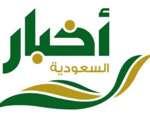 اخبار-السعودية