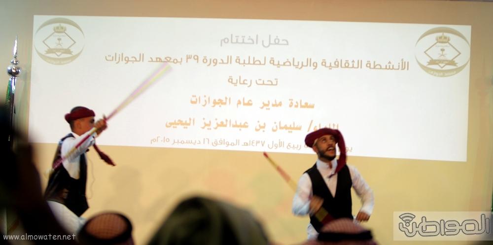 اختتام-الانشطة-الثقافية-لطلبة-معهد-الجوازات (18)