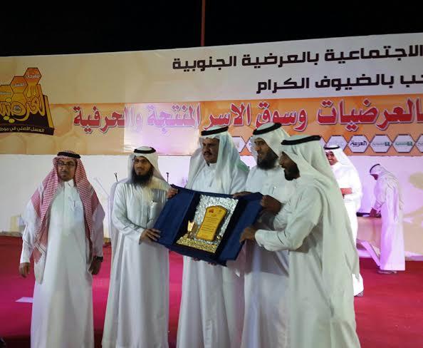 اختتام مهرجان العسل الرابع بمحافظة العُرضيات1