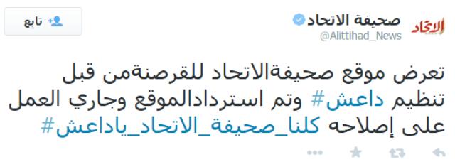 اختراق-صحيفة-الاتحاد-الاماراتية-من-داعش (2)