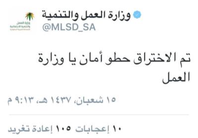 اختراق - وزارة العمل