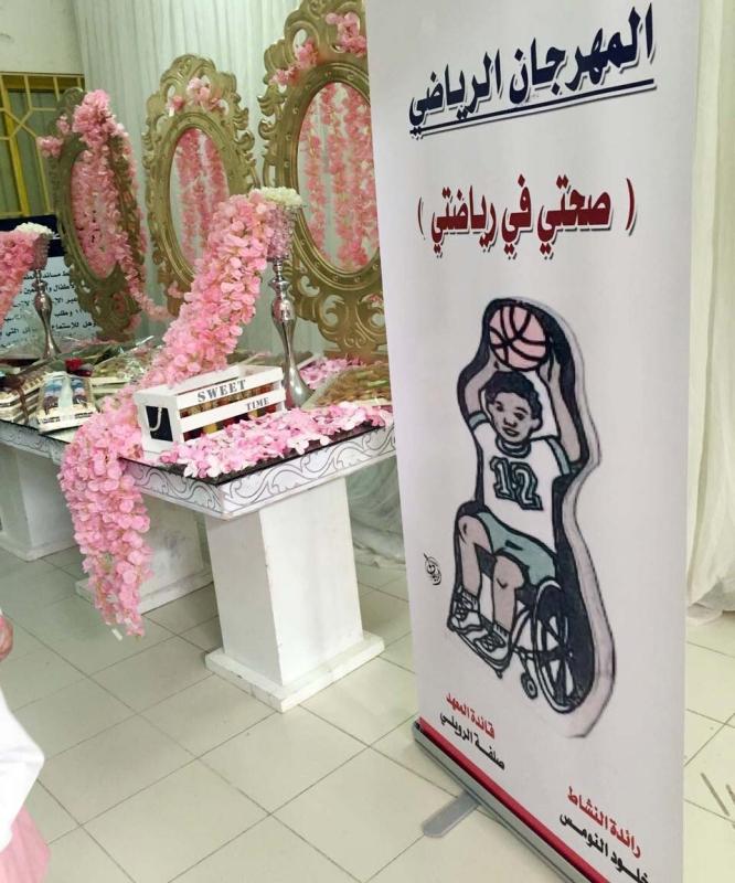 ادارة تعليم الجوف تنظم مهرجان لذوات الاعاقة