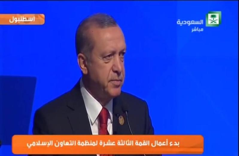 اردوغان بالقمة الاسلامية