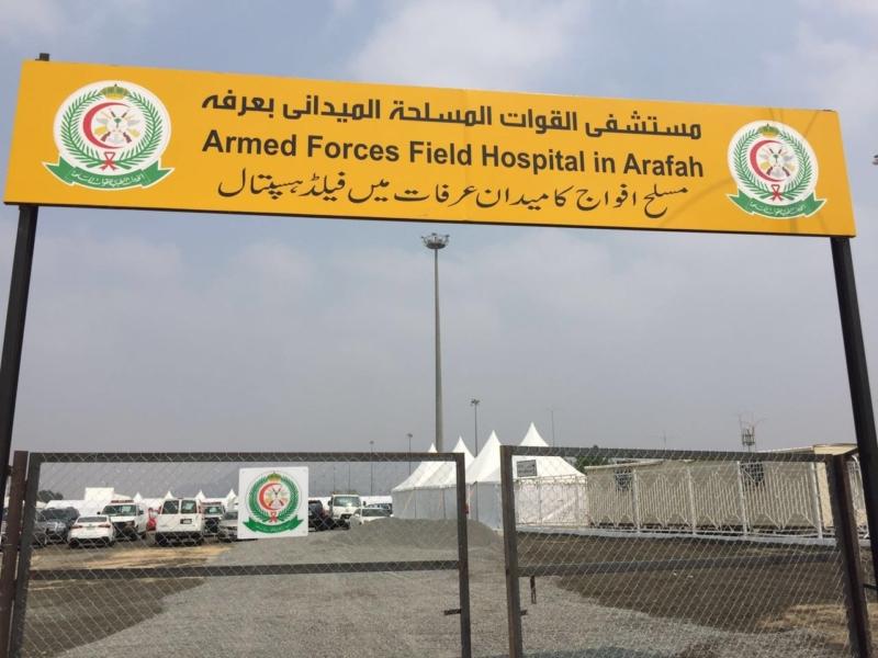استعدادت القوات المسلحة للحج (7)
