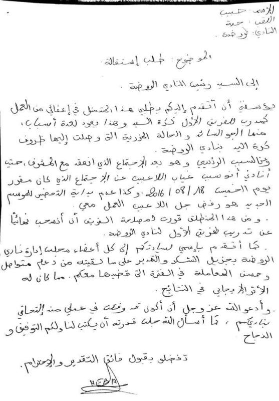 استقالة حبه حبيب4