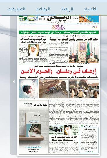استهداف ثاني الحرمين يسيطر على مانشيتات الصحف السعودية (1)