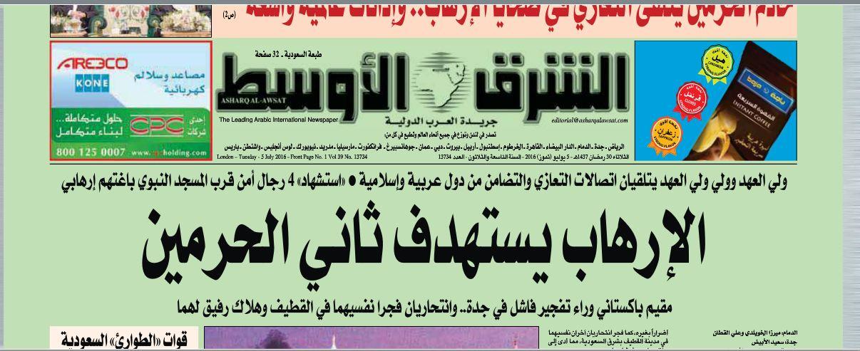 استهداف ثاني الحرمين يسيطر على مانشيتات الصحف السعودية (2)
