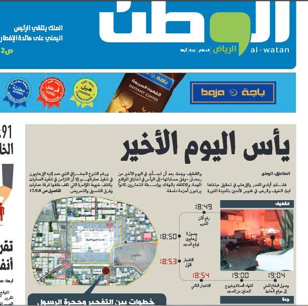استهداف ثاني الحرمين يسيطر على مانشيتات الصحف السعودية (3)