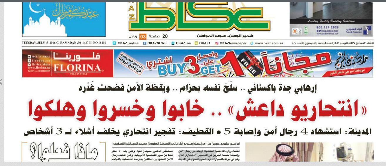 استهداف ثاني الحرمين يسيطر على مانشيتات الصحف السعودية (4)