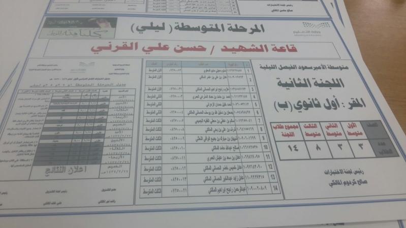 اسماء-الشهداء-تزين-مدرستين-باضم (1)