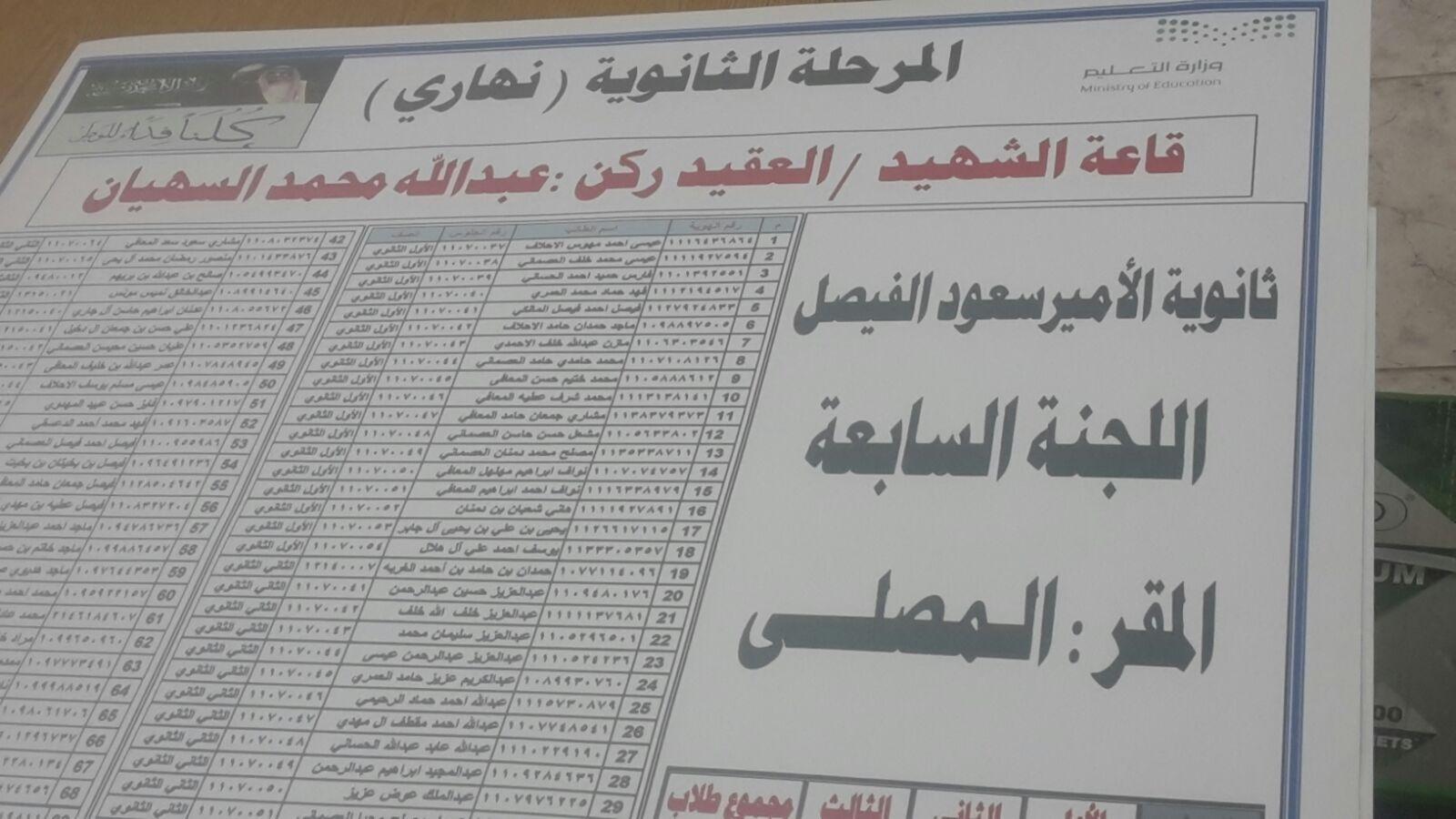 اسماء-الشهداء-تزين-مدرستين-باضم (2)