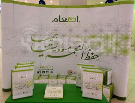 الرياض تشهد أول مؤتمر دولي لحفظ الطعام من الهدر - المواطن