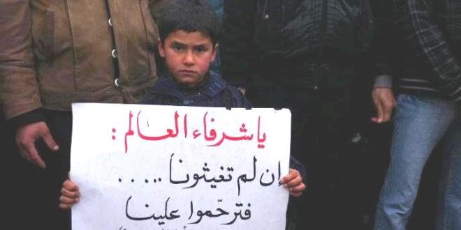 اطفال سوريا 7
