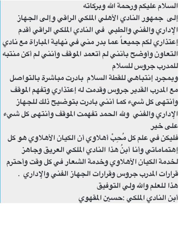 حسين المقهوي يحظى بإشادة جماهير الأهلي ! - المواطن