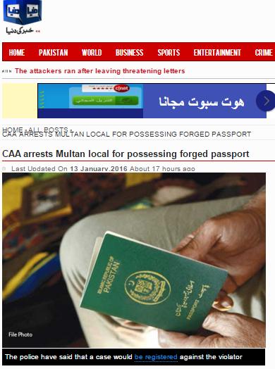 اعتقال باكستاني حاول السفر إلى #السعودية بجواز سفر مزور