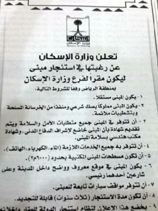 اعلان وزارة الاسكان