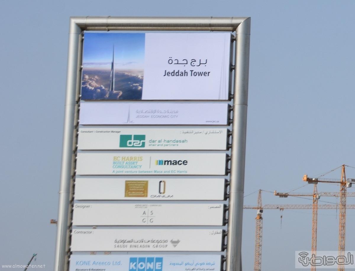 اعلى برج بالعالم بمدنية جدة الاقتصادية برج الوليد (5)