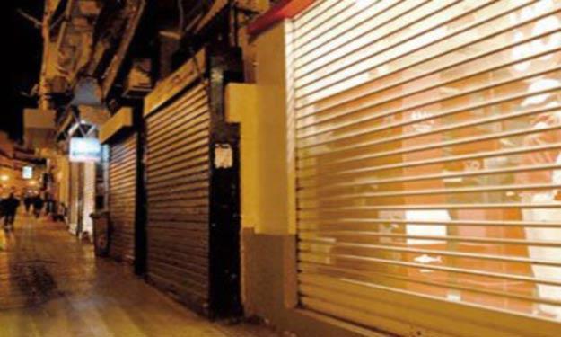 اغلاق المحلات
