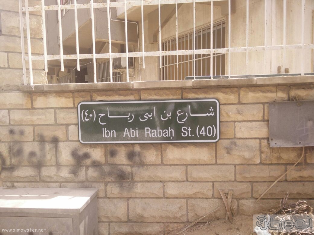 اغلاق شارعين بحي الروضة بجدة (12)