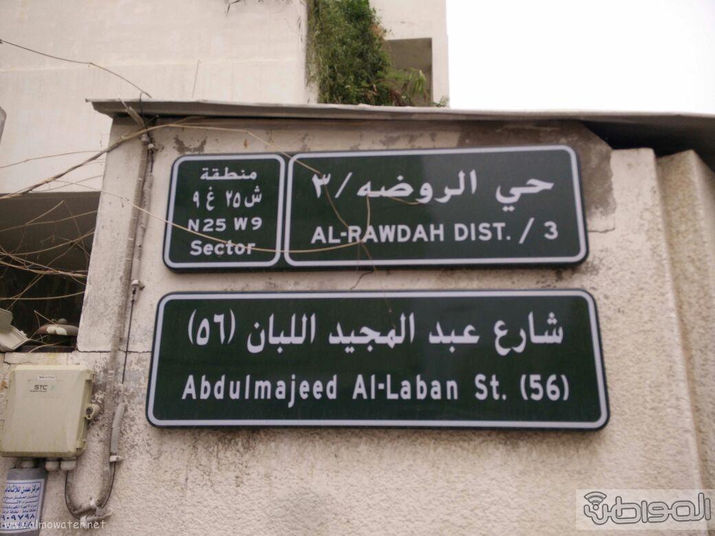 اغلاق شارعين بحي الروضة بجدة (4)