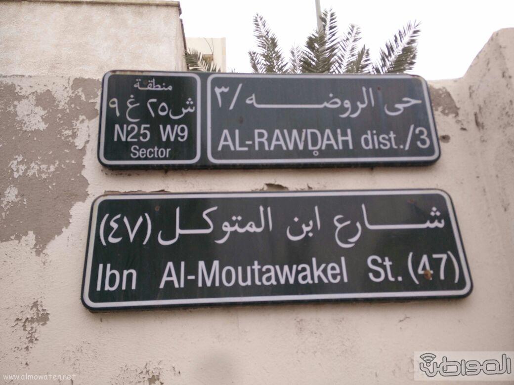 اغلاق شارعين بحي الروضة بجدة (6)
