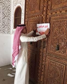 اغلاق متحف جدة