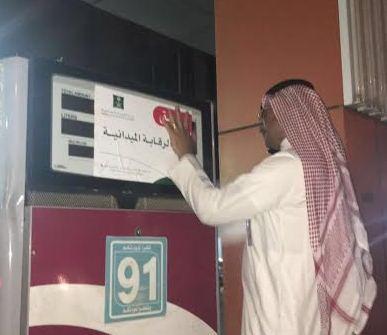 اغلاق محطة تغش الوقود بجدة (1)
