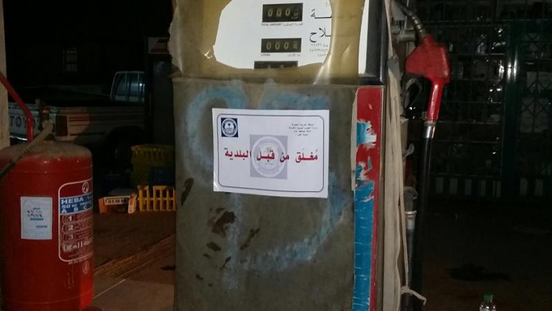 اغلاق-محطتين-بالقوز-لبيع-الوقود (1)