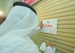 بلدية العزيزية بمكة تغلق مطبخاً مخالفاً للاشتراطات الصحية - المواطن