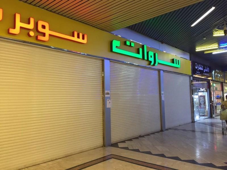 اغلاق-مطاعم-بجدة (2)