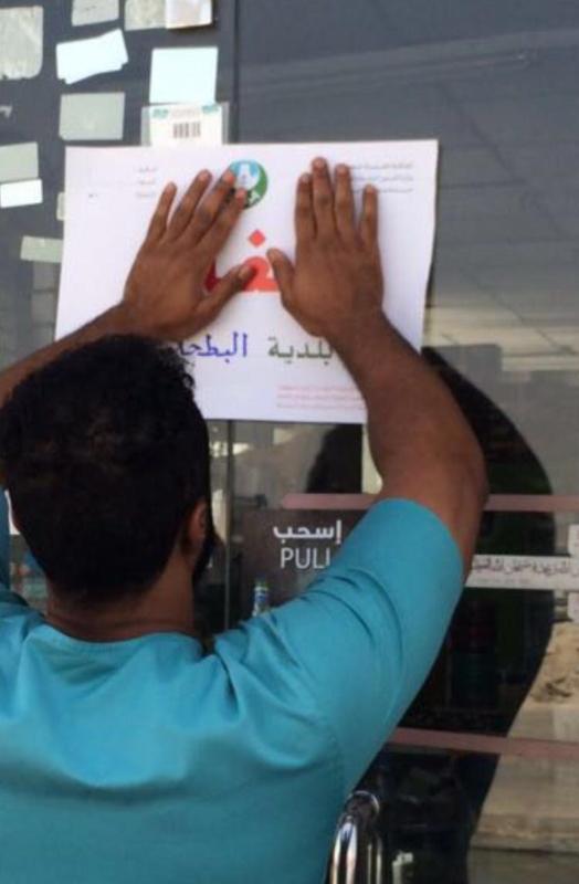 اغلاق مطاعم بلدية البطحاء