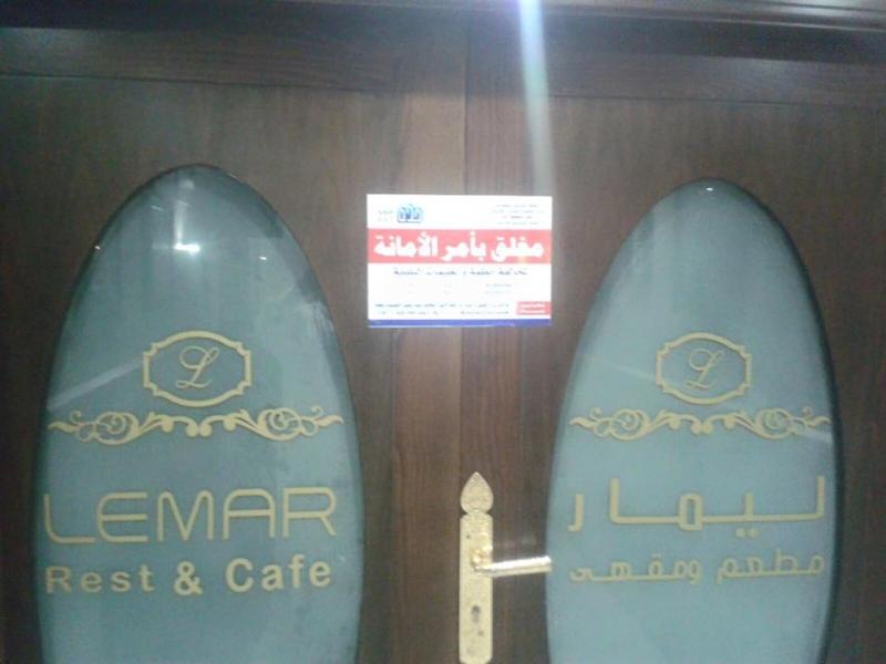 اغلاق-مطعم-بجدة (2)