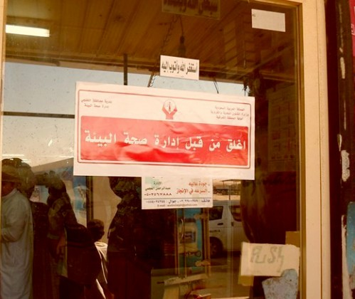 اغلاق مطعم محلات بلديه