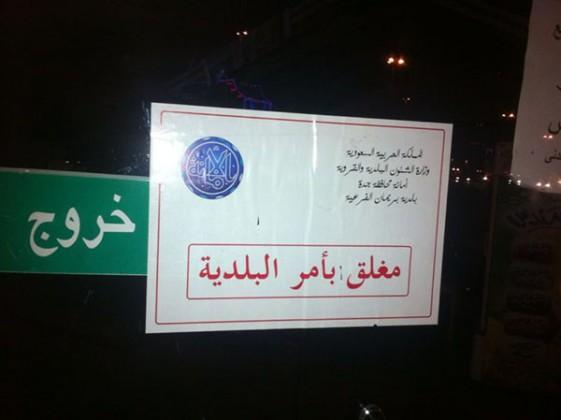 اغلاق مطعم مغلق البلدية بلدية جدة امانه جده