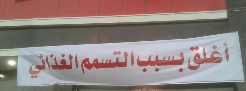 إغلاق مطعم هندي شهير بجازان بسبب التسمم الغذائي صحيفة المواطن الإلكترونية 2016 12 22
