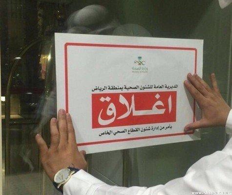 اغلاق صحة الرياض