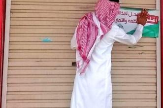 في حملات رقابية مكثفة.. غلق 48 محلًا مخالفًا في جازان - المواطن