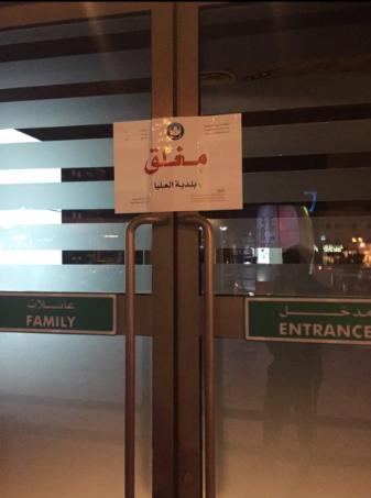 اغللاق الرياض