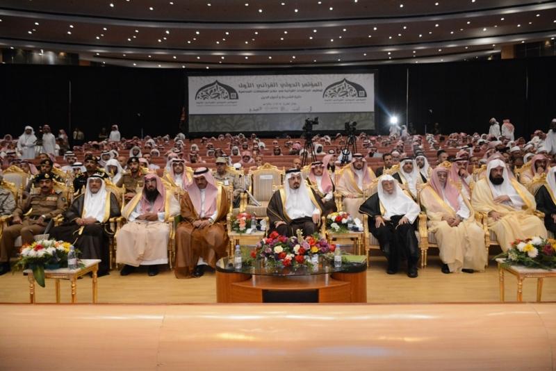افتتاح المؤتمر الدولي القرآني الأول بجامعة الملك خالد (1)