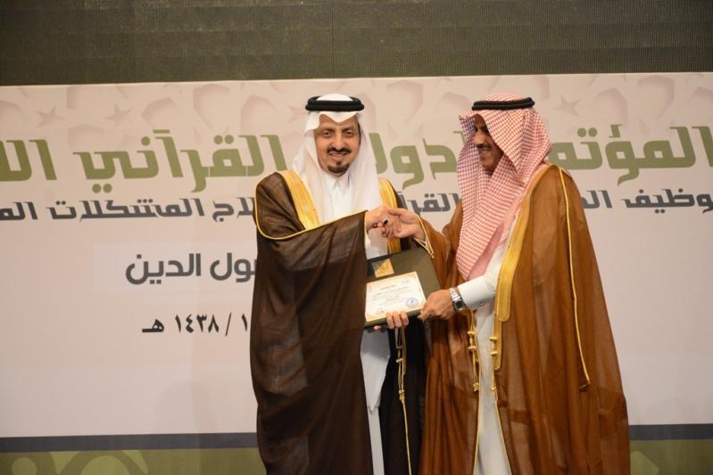 افتتاح المؤتمر الدولي القرآني الأول بجامعة الملك خالد (10)