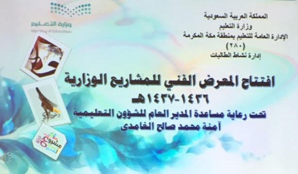 افتتاح المعرض الفني للمشاريع الوزارية بـتعليم مكة (2)