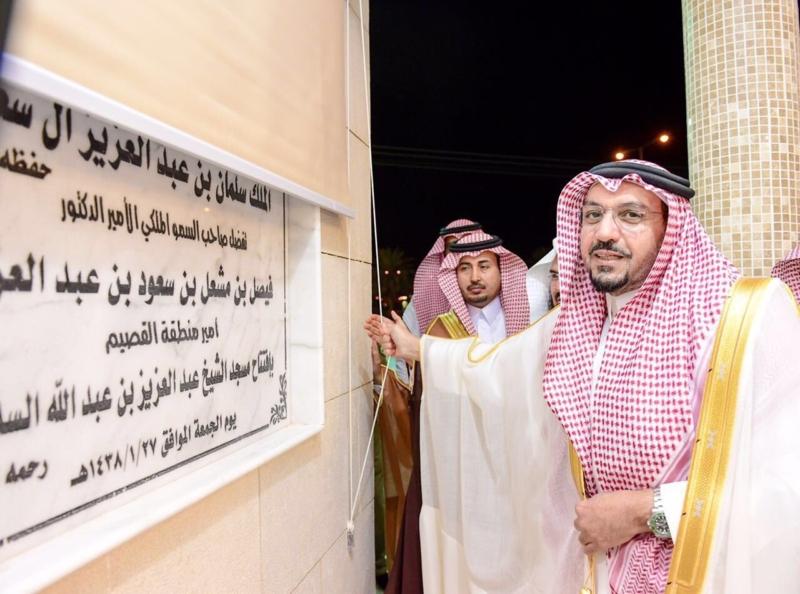 افتتاح مسجد السديس (1)
