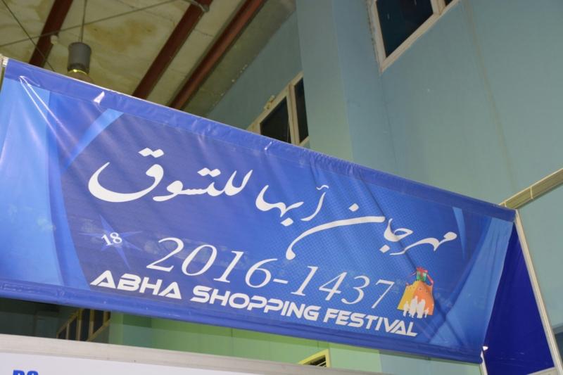 افتتاح مهرجان أبها للتسوق  (1) 