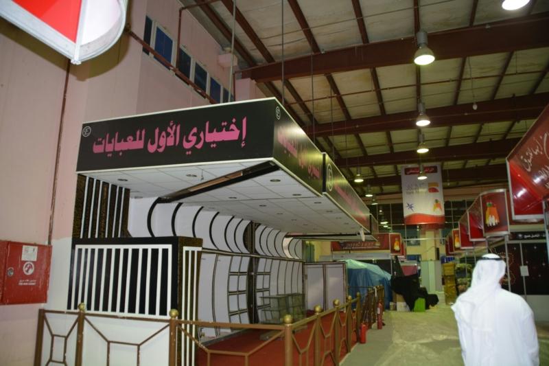 افتتاح مهرجان أبها للتسوق  (644371100) 