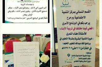 افعلي شيئًا مختلفًا في تربية الأبناء.. بتنمية برحرح #الباحة - المواطن