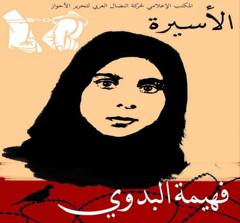 الأحوازية فهيمة البدوي تتعرض للتعذيب من قِبل عناصر السجن